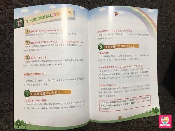 7+BILINGUALのガイドブック