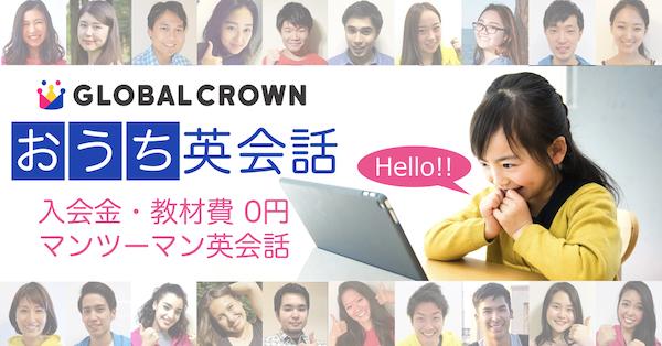 子供向けオンライン英会話グローバルクラウン紹介