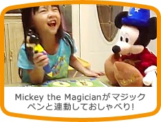 ディズニーの英語システムのマジックペン