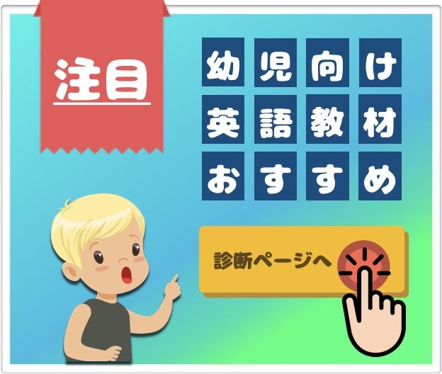 幼児向け英語教材おすすめ診断