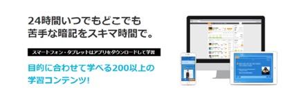 DMM英会話のアプリの紹介