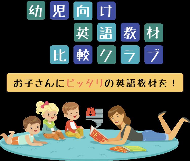 幼児向けオススメ英語教材