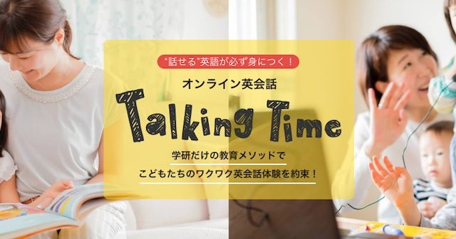 学研のオンライン英会話