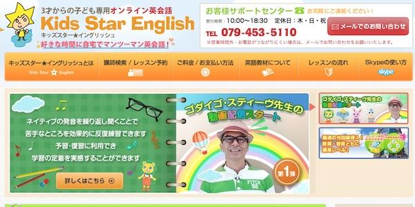 KidsStarEnglishの口コミ評判