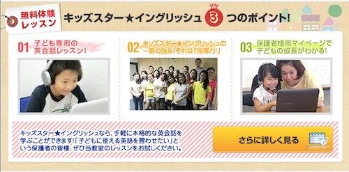 KidsStarEnglishの無料体験