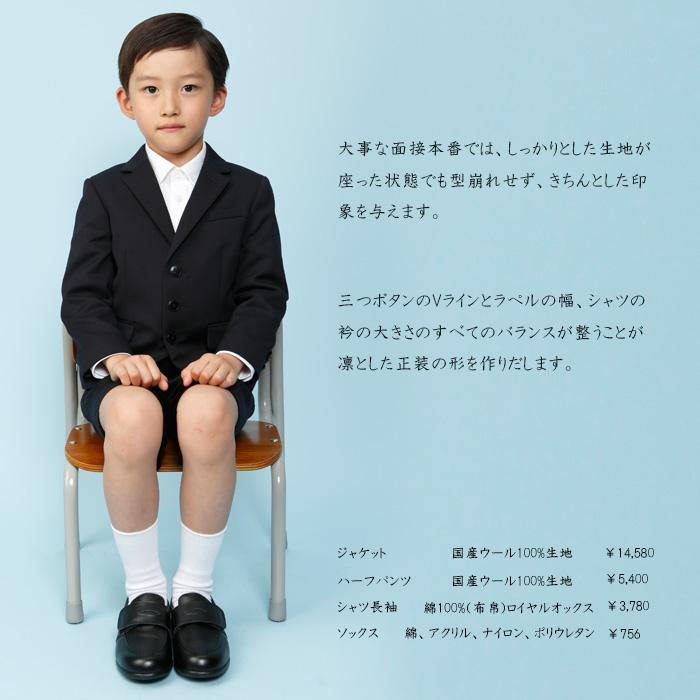 男の子の受験の服装